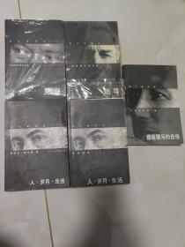 流亡者译丛 全五册合售(全套四册另送一本《人岁月生话》)