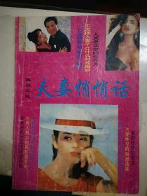 夫妻悄悄话1996一版一印,两性生活指导,性交姿势。