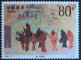 念椿萱 邮票1992年1992-11T 敦煌壁画4 4-4 出使西域 80分全新