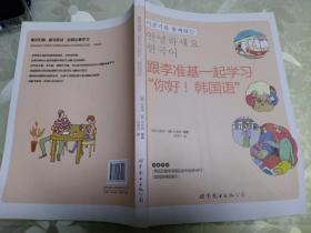 """跟李准基一起学习""""你好!韩国语"""""""