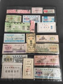 处理特价乱七八糟全国各地粮票布票油票流通旧票证一贴20张/语录票证7