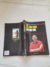 音乐名师大课堂:王安国教复调