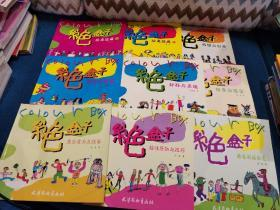彩色盒子丛书(9册合售):边走边画1/边走边画2/构图与创意/欣赏与临摹/材料与表现/看色彩画彩色/趣味感知与技巧/黑白灰与点线面/线条与造型