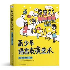 正版现货 青少年语言表演艺术-朗诵表演系列第1-3级 中小学生考级教材 青少年儿童播音主持与表演口才训练教程 中国传媒