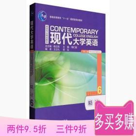 现代大学英语精读6第二2版 杨立民 外语教学与研究出版社 978