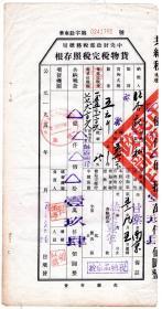 """茶专题----新中国税收票证类-----1953年安徽省太平县税务局甘棠税务所""""茶叶货物税完税照存根""""华东余字1795"""