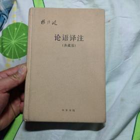 论语译注(典藏版)(32开精装)