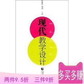 现代教学设计皮连生刘杰首都师范大学出版社9787810647786