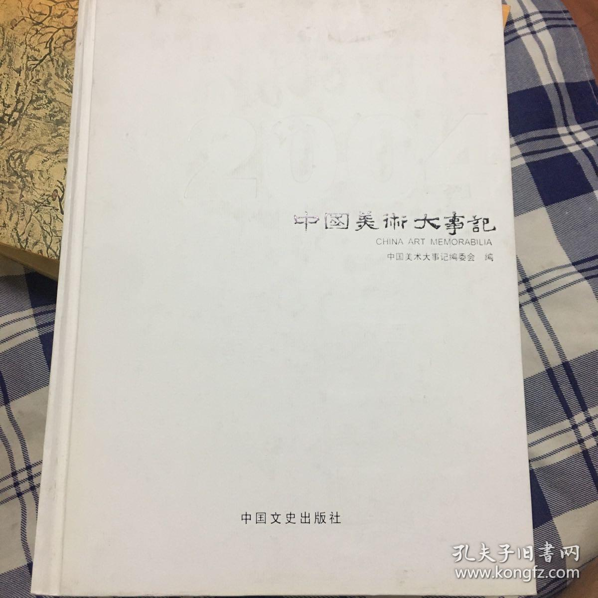 中国美术大事记:2004