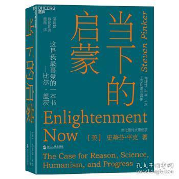 当下的启蒙:为理性、科学、人文主义和进步辩护