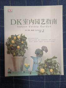 DK室内园艺指南