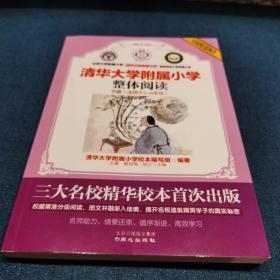 名校新校本.清华大学附属小学.整体阅读.下册(适用于5-6年级)