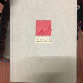 当代中国画学术论坛 首届当代中国画学术展