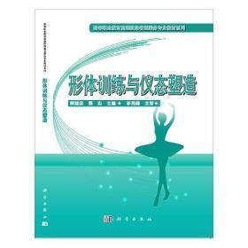 正版形体训练与仪态塑造 9787030668486 熊慧茹 科学出版社 经济 书籍