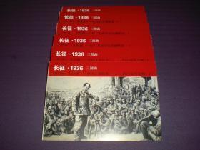 连环画 《长征.1936三部曲》(6册全)沈尧伊绘画,人民美术 出版社.连环画出版社。一版一印。