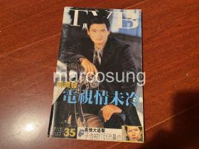 tvb周刊35(周润发赵雅芝郑裕玲戚美珍张信哲彩页)