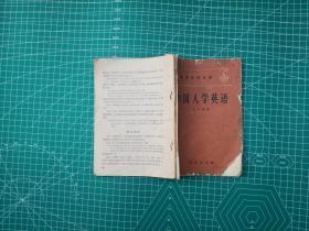 中国人学英语--英语自学丛书