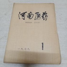 河南医药1979.1(改刊号)