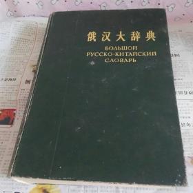 俄汉大词典