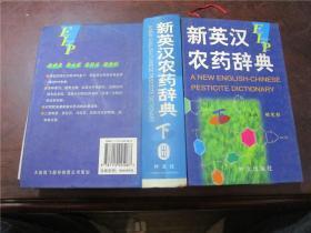 新英汉农药辞典(下)