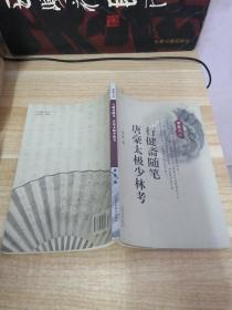 《行健斋随笔:唐豪太极少林考》K1