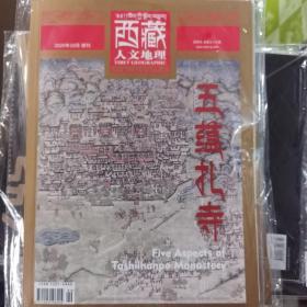 西藏人文地理2020年第10期增刊
