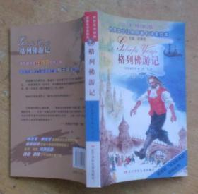 世界文学经典原著名译美绘本:格列佛游记(少年畅销版)