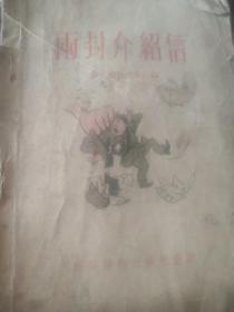 50年代旧书  两封介绍信