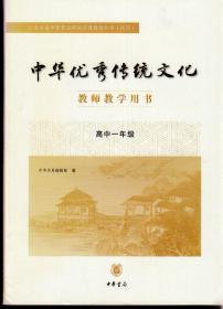 中华优秀传统文化教师教学用书高中一年级、高中二年级(高中一年级2017年7月北京一版,高中二年级2018年6月北京一版)