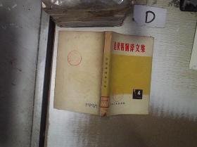 连续铸钢译文集(4)''