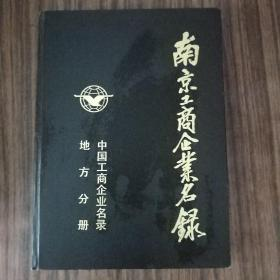 南京工商企业名录