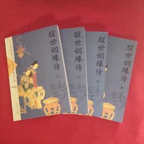中国禁毁小说110部:醒世姻缘传(1—4全)