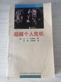 超越个人危机 [美]丝蒂芬 著;赵 梅、刘海明 译