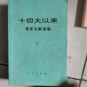 十四大以来重要文献选编(上)