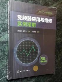 【塑封】变频器应用与维修实例精解
