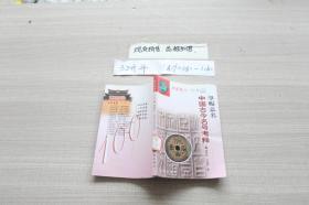 中国古今名号考释 举赐嘉名
