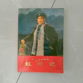 厚册,革命现代京剧《红灯记》。细节如图