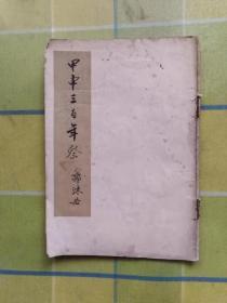 甲申三百年祭 郭沫若(繁体竖版)