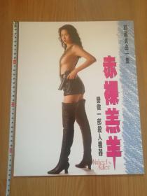 《赤luo羔羊》邱淑贞/香港版小电影海报