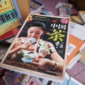 超值典藏:中国茶经