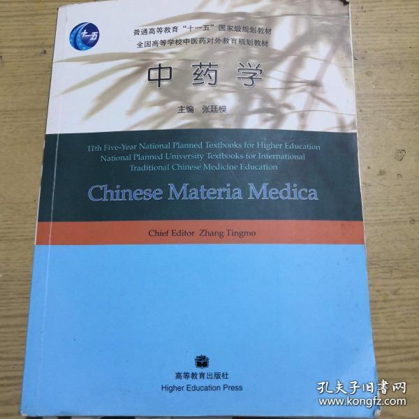 全国高等学校中医药对外教育规划教材:中药学