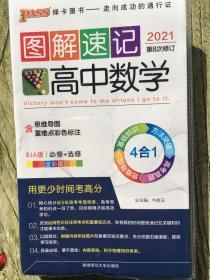 PASS图解速记2A 高中数学(人教A版,第2次修订 必修+选修 含2014最新高考真题)