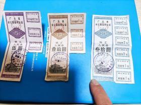 1982年广东省侨汇商品供应证5元、10元、30元(三水青岐使用)【不全版】