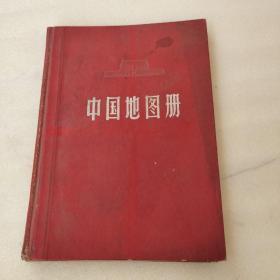 中国地图册精装本1966