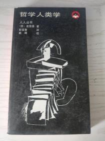 哲学人类学 [联邦德国]蓝德曼 著;彭富春 译
