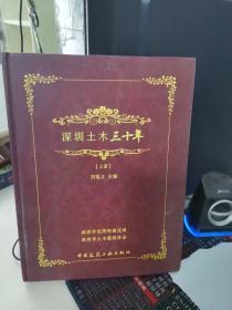 深圳土木三十年上册