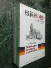 【塑封4册】极简德国史 + 深网 + 权力的象征 + 改变历史的间谍
