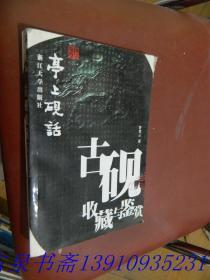 亭上砚话:古砚收藏与鉴赏