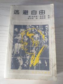 382[美]埃里希·弗洛姆  著 陈学明  译 周洪林  校