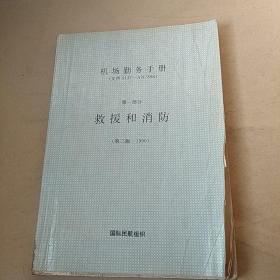 机场勤务手册 第一部分.救援和消防(第三版)1990
